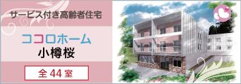 ココロホーム小樽桜